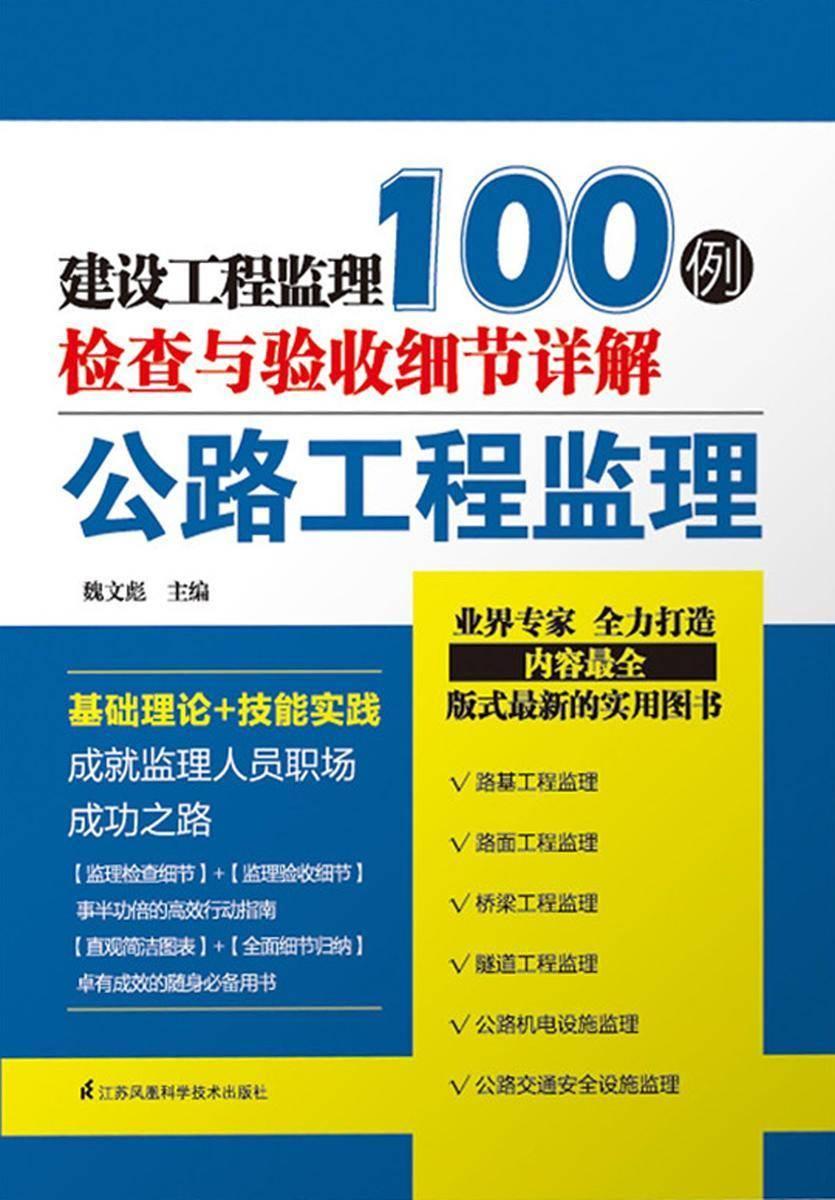 公路工程监理(建设工程监理检查与验收细节详解100例)