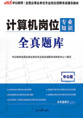 中公全国企事业单位专业岗位招聘考试辅导教材计算机岗位专业知识全真题库