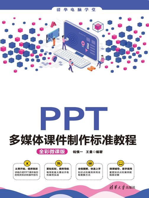PPT多媒体课件制作标准教程(全彩微课版)