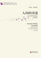 青春读书课:人间的诗意(第二册)(仅适用PC阅读)