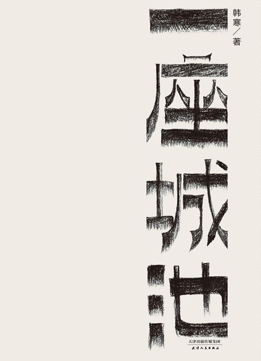 一座城池(韩寒文集2014版)
