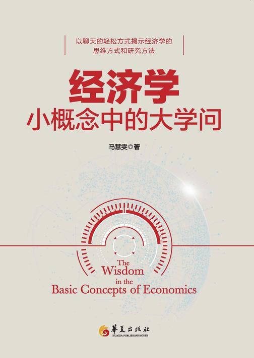 经济学小概念中的大学问