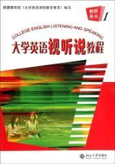 大学英语视听说教程(1)教师用书(仅适用PC阅读)