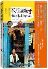 不丹调频(试读本)