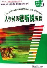 大学英语视听说教程(3)教师用书(仅适用PC阅读)