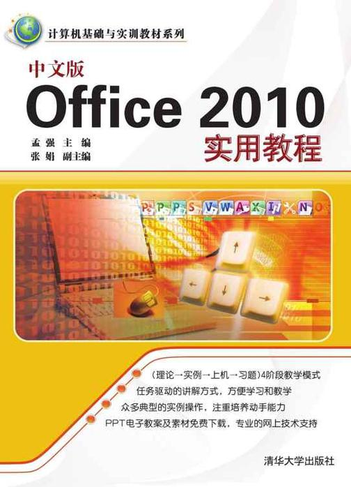 中文版Office 2010实用教程