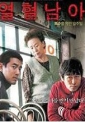 热血男儿 韩国版(影视)
