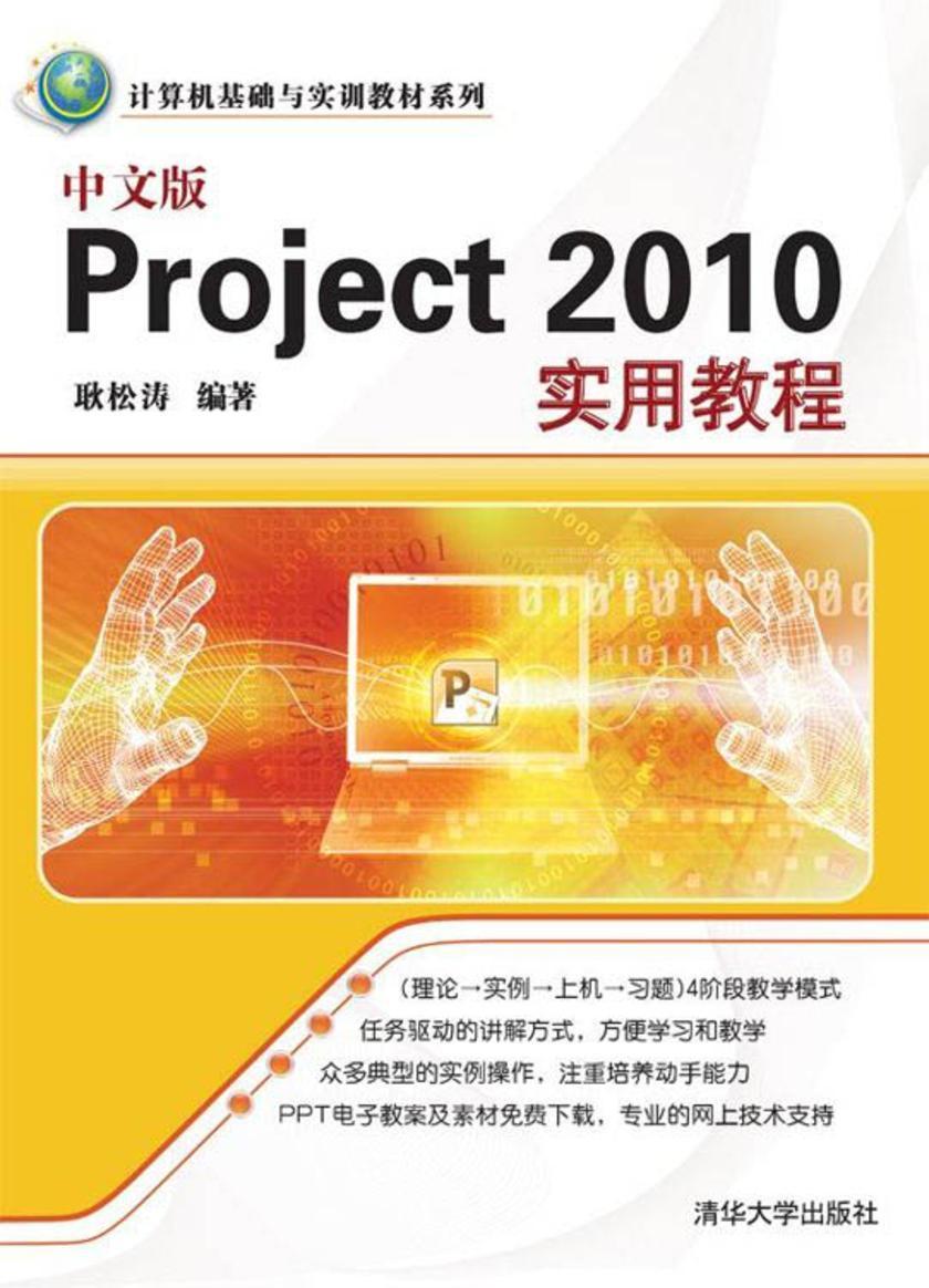 中文版Project 2010实用教程