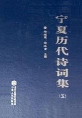 宁夏历代诗词集(五)