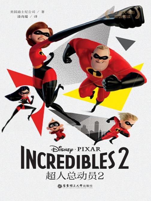 迪士尼大电影双语阅读.超人总动员2 Incredibles 2