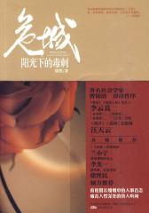 危城·阳光下的毒刺(透视女性婚姻百态 剖析人性 无法正视的一面)(试读本)