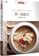 煲一碗靓汤——幸福就是一碗汤的距离(试读本)