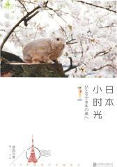 日本小时光