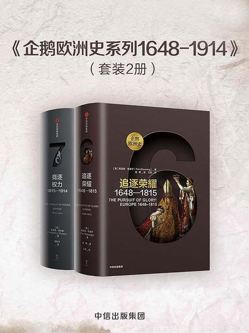 企鹅欧洲史系列1648-1914(套装2册)