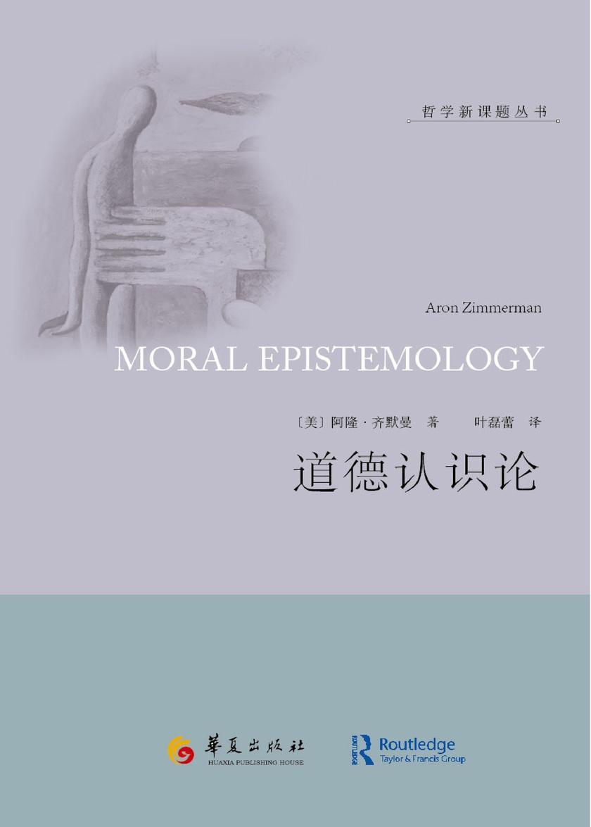 道德知识论