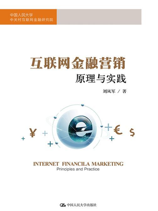 互联网金融营销:原理与实践