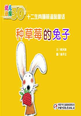 幼儿画报30年精华典藏·种草莓的兔子(多媒体电子书)(仅适用PC阅读)