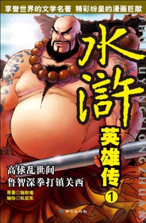 水浒英雄传1:高俅乱世间?鲁智深拳打镇关西
