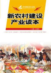 新农村建设产业读本(仅适用PC阅读)