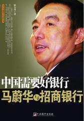 中国需要好银行:马蔚华与招商银行(试读本)