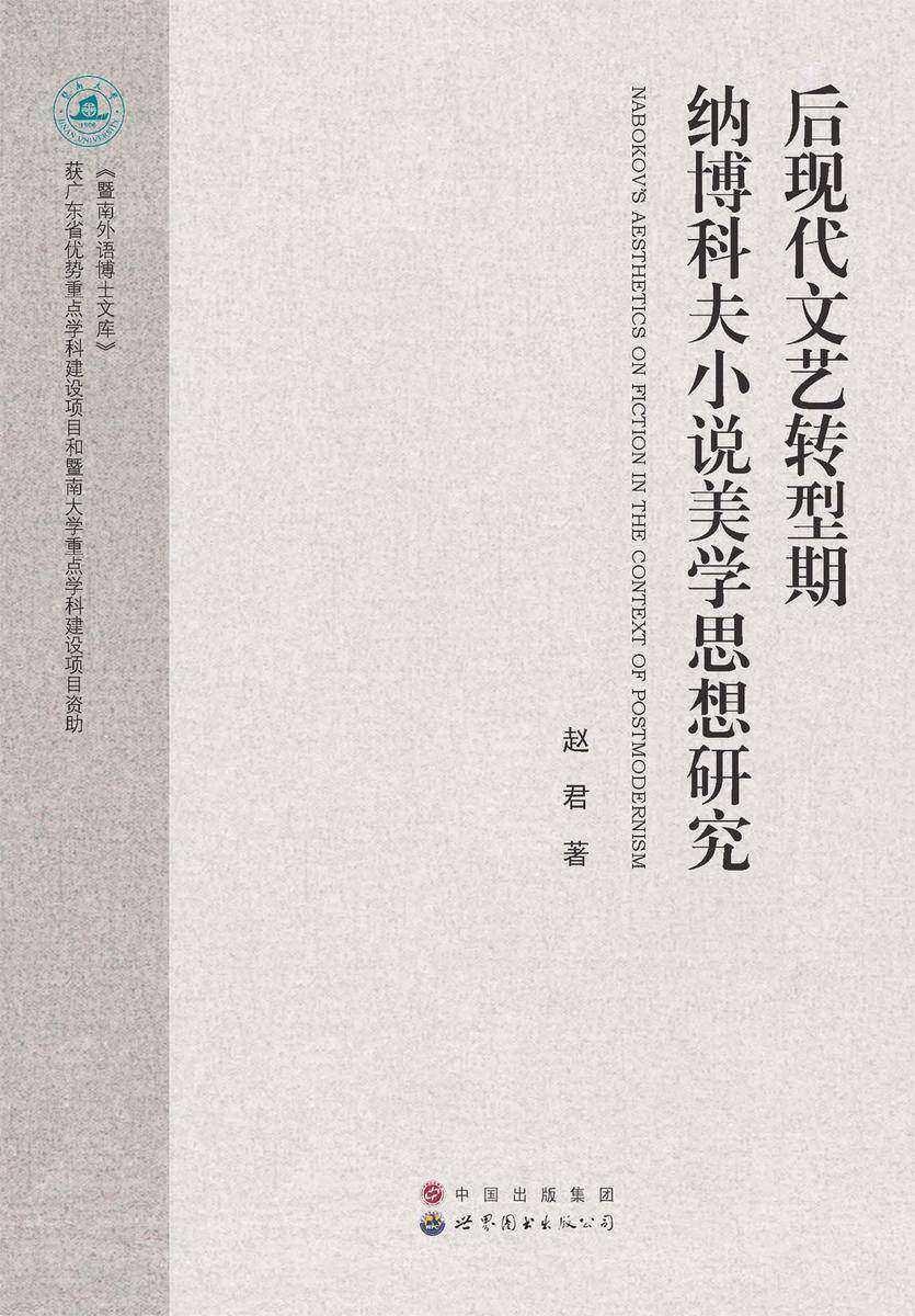 后现代文艺转型期纳博科夫小说美学思想研究