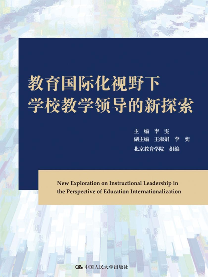 教育国际化视野下学校教学领导的新探索