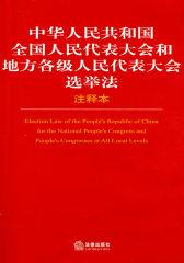 中华人民共和国全国人民代表大会和地方各级人民代表大会选举法注(试读本)