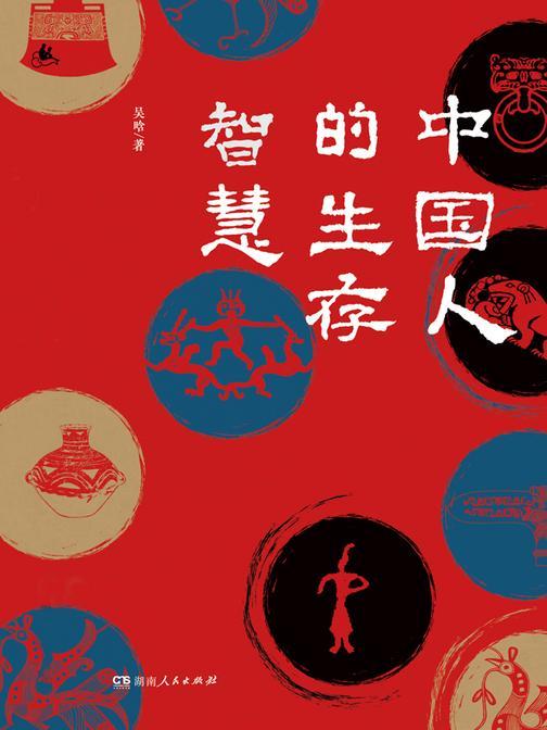 中国人的生存智慧