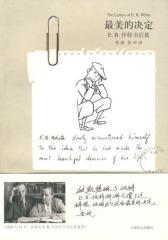 美的决定——E.B.怀特书信集(试读本)