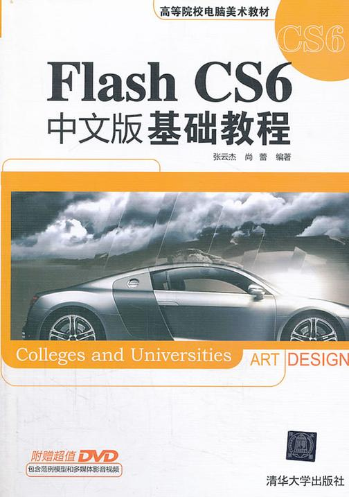 Flash CS6中文版基础教程