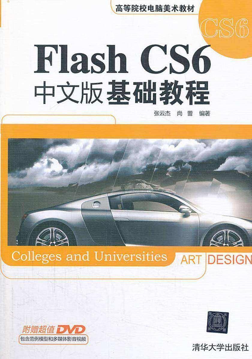 Flash CS6中文版基础教程(仅适用PC阅读)