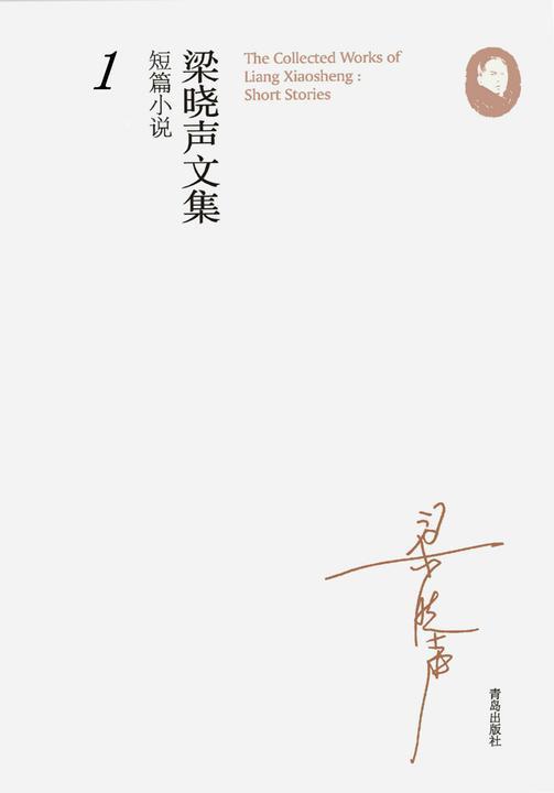 梁晓声文集·短篇小说1