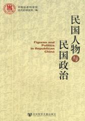 民国人物与民国政治(试读本)