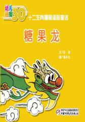 幼儿画报33年袖珍典藏·糖果龙(多媒体电子书)(仅适用PC阅读)