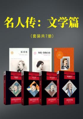 名人传:文学篇(套装共7册)