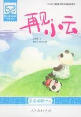 熊猫桐桐绘本丛书:再见,小云