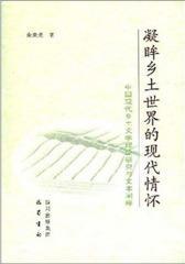 凝眸乡土世界的现代情怀:中国现代乡土文学理论研究与文本阐释