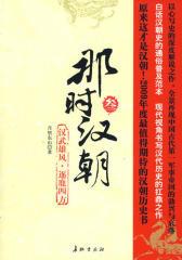 那时汉朝 3 汉武雄风·逐鹿四方(现代视角书写汉代历史的扛鼎之作)(试读本)