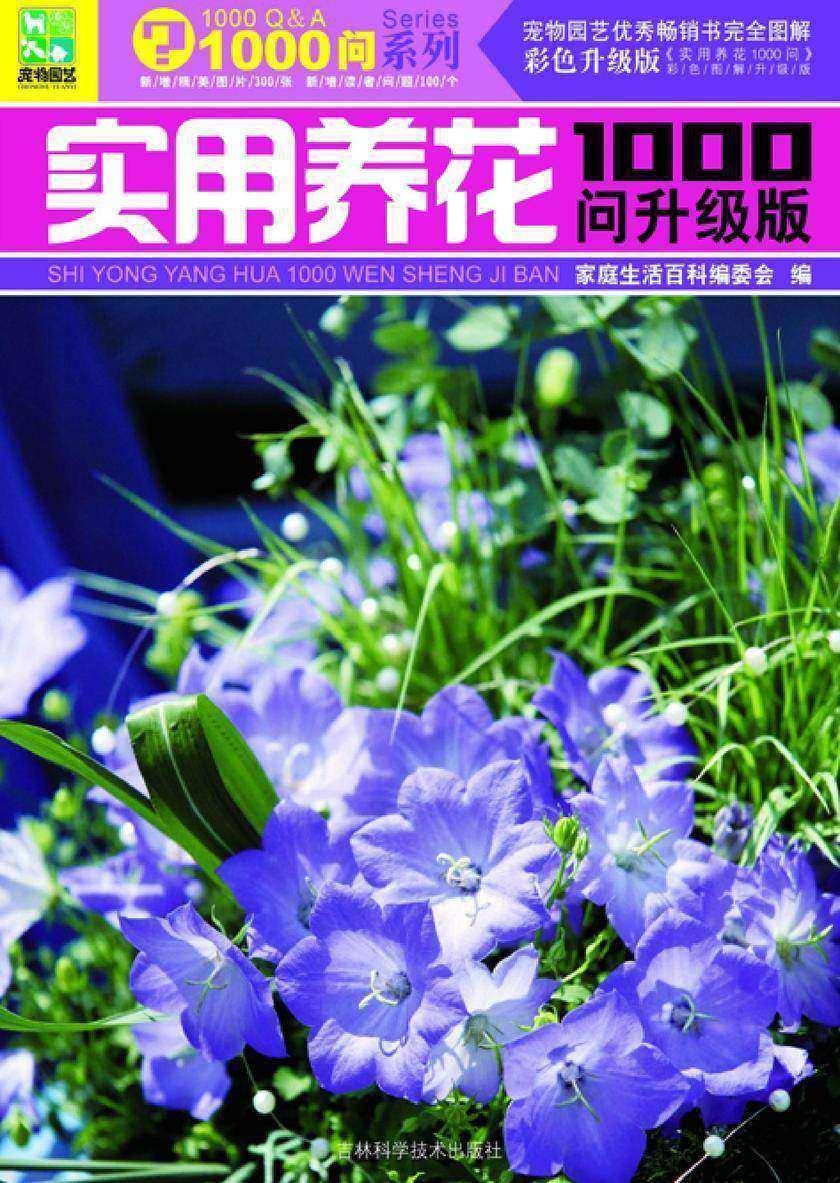 实用养花1000问(升级版)(仅适用PC阅读)