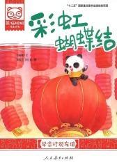 熊猫桐桐绘本丛书:彩虹蝴蝶结