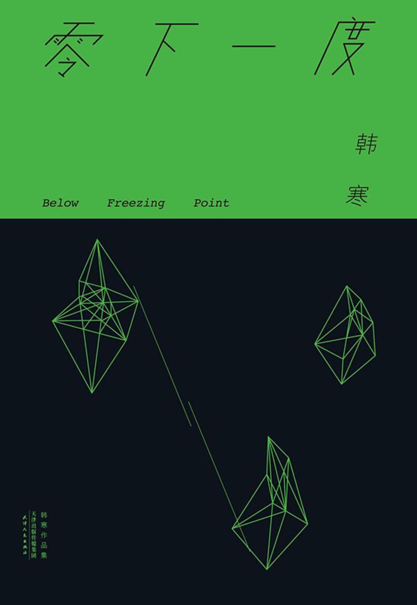 零下一度(韩寒文集2014版)