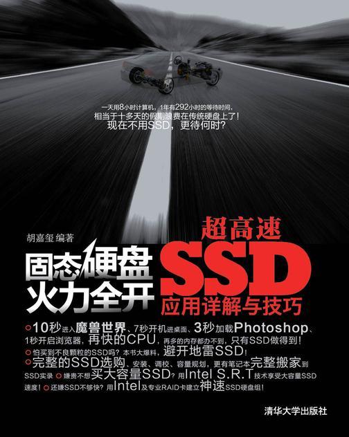 固态硬盘火力全开:超高速SSD应用详解与技巧