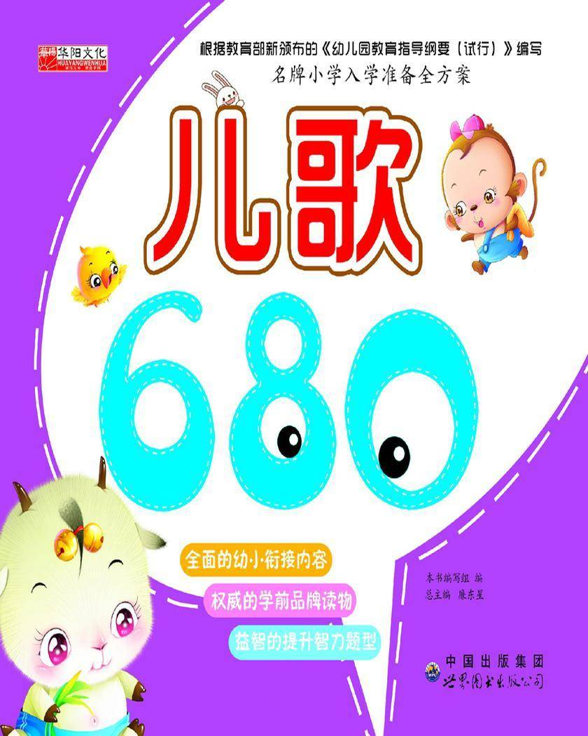 儿歌680(仅适用PC阅读)