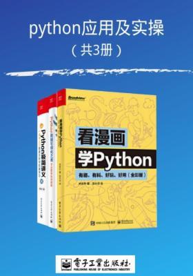 python应用及实操(共3册)