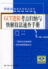 GCT逻辑考点归纳与快解技法速查手册(仅适用PC阅读)
