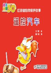 幼儿画报30年精华典藏﹒遥控汽车(多媒体电子书)(仅适用PC阅读)