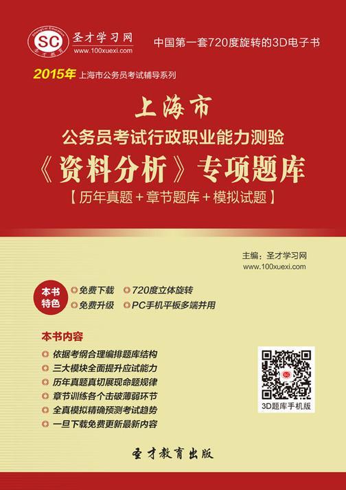 2018年上海市公务员考试行政职业能力测验《资料分析》专项题库【历年真题+章节题库+模拟试题】