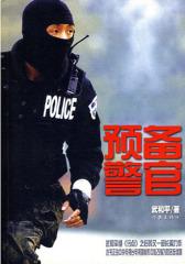 预备警官(试读本)