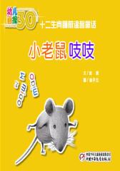 幼儿画报39年袖珍典藏·小老鼠吱吱(多媒体电子书)(仅适用PC阅读)