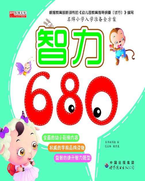 智力680